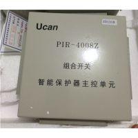 陕西榆林—颐坤PIR-4008Z组合开关智能保护器主控单元