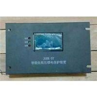 山西晋城—济源高开JGBK-5T智能化低压馈电保护装置