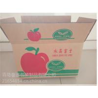 青岛包装生产厂家供应苹果纸箱