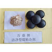 型煤粘合剂,万鼎材料(在线咨询),锅炉型煤粘合剂