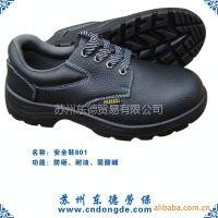 东德劳保供应防砸安全鞋801(防砸、耐油)