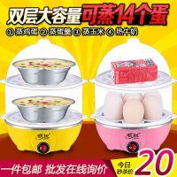 双层煮蛋器 蒸蛋器 多功能不锈钢煮蛋机自动断电特价