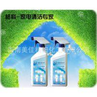 诚招环保产品格科空调清洗除菌剂代理加盟
