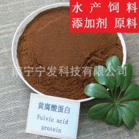 黄腐酸钾水产饲料原料 水产饲料添加剂原料 鱼饲料添加剂