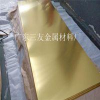 5.0 6.0mm*600*1500半硬黄铜板H62 H65