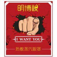 热敷蒸汽眼罩找明博视,北京澳诚面向全国诚招代理