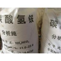 四川成都供应工业碳酸氢铵 含氮量21%-22%
