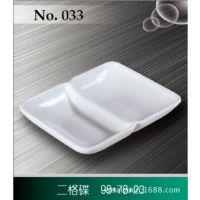 厂家直销美耐皿餐具100%密胺A5两格味碟牙白033  餐厅用品