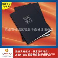广交会画册设计与印刷厂家优惠
