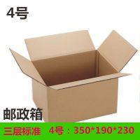 4号三层标准快递淘宝包装盒厂家批发定做纸盒广东包装箱纸箱