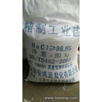 工业盐【工业精制盐】价格