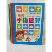 幼儿园幼儿教材儿童手指速算手指快算速算全脑算术数学启蒙书籍