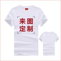 广告衫 空白纯棉白T恤 活动烫画印花手绘T恤广告定制班服活动服装