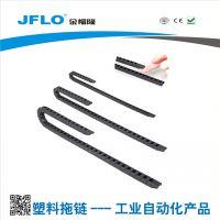 【专业品质】供应JFLO拖链,DY7*7坦克链CHL塑料链条 价格公道