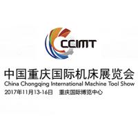 2017中国重庆国际机床展览会(CCIMT2017)