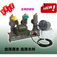 优惠直销ZW32-12F(ZW32-12C)户外高压分界真空断路器