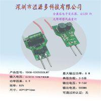 MR16 4W 驱动电源,全兼容电子变压器的MR16驱动电