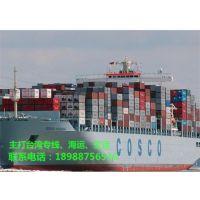 主打惠州到台湾快递|物流|货运|海运|出口专线