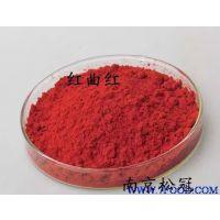 红曲红色素生产厂家 江苏南京红曲红价格