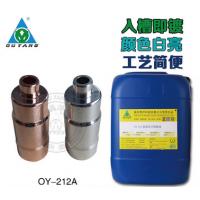 供应常温OY-212铜化学镀锡液
