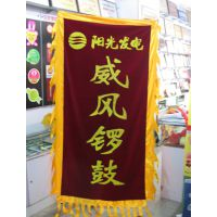 彩旗飘飘 心在燃烧 西安广告旗帜制作 西安彩旗批发