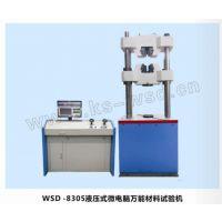 供应 厂家直销 威胜德 WSD -8305 液压式微电脑万能材料试验机