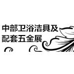 2017中部卫浴洁具暨配套五金博览会