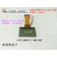 12864点阵屏 FSTN 正显全透 COG模组 LCD+背光 早教机/故事机专用