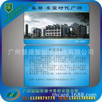 M1感应卡,M1感应卡生产商,兼容NXP复旦IC卡,业主IC卡印刷