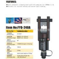 捷力特 FYQ-240A分体液压钳  电动压接机    电缆压接钳