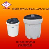 福建盐箱生产厂家,厂家直销MC-3000L