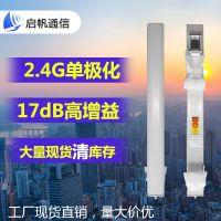 启帆通信2.4G板状定向天线 2400-2500MHz扇区覆盖天线WIFI/WLAN无线网络覆盖工程
