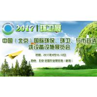 2017中国国际环保、环卫与市政清洗设备设施展览会