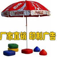 厂家直销【大量现货 】南京广告雨伞免费设计户外促销伞定制品牌户外广告伞