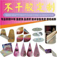 广州洗衣液标不干胶标签印刷定做 沐浴露瓶贴标签印刷 标签印刷定制