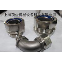90度不锈钢金属软管接头,不锈钢90°弯角软管接头