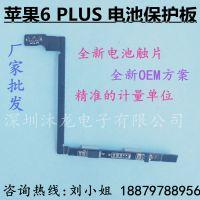 厂家直供苹果6P内置电池保护板 全新OEM 零循环,性能稳定,比拟原装1:1