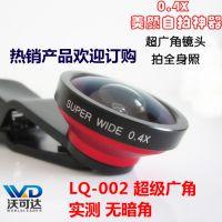 0.4x手机超广角镜头+LQ-002+无暗角+苹果、三星手机外接镜头