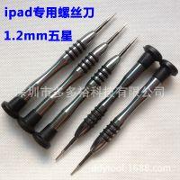专拆苹果笔记本电脑macbook pro air拆机维修工具五角星1.2螺丝刀
