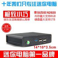 全球爆款新创N2920四核 无风扇工业电脑 客厅迷你主机  HTPC包邮
