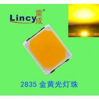 供应雷成光电-2835金黄光灯珠-低色温高亮度品质