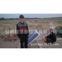 武威程浩供应 张掖,高台县,金昌 牧区200w太阳能发电系统,太阳能光伏
