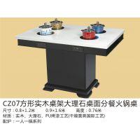 堡斯龙CZ07方形实木桌架大理石桌面分餐火锅桌/桌面0.8*1.2米 0.9*1.6米 高度0.76