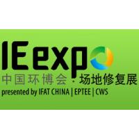 2017中国环博会国际场地修复论坛暨展览会