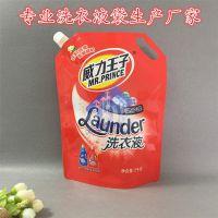 厂家定做防漏自立吸嘴塑料洗衣液袋 2L衣服护理液包装袋