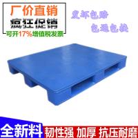 沈阳川字平板HDPE塑料托盘生产厂家-沈阳兴隆瑞