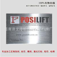 供应金属不锈钢标牌 不锈钢标牌厂家定做304不锈钢金属拉丝标牌