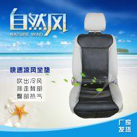 2015新款汽车按摩坐垫/汽车冷暖坐垫批发/厂家直销/价格优惠