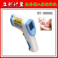 预防H7N9必备 红外线人体测温仪 宝宝非接触式体温计DT8806C