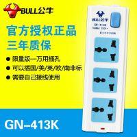公牛代理多用插线板插座GN-413K无线万用孔排插 正品批发